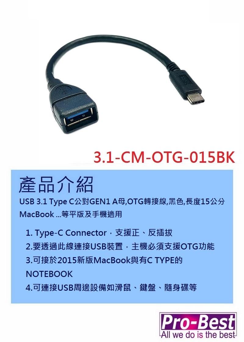 3.1-CM-OTG-015BK 1200x800
