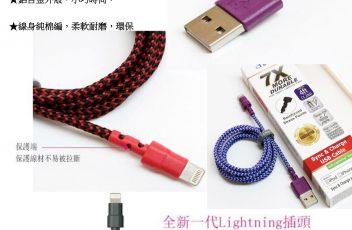 IPHONE手機充電傳輸編織網彩紅線_1
