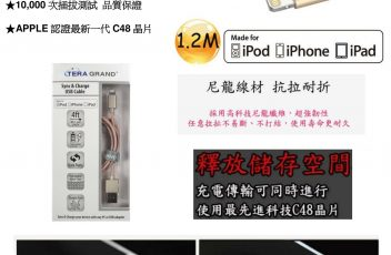 IPhone鋁合金編織線_1