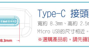 TYPE-C 接頭尺寸